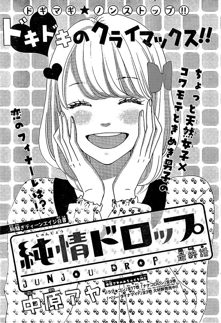 Junjou Drop 4 Page 2