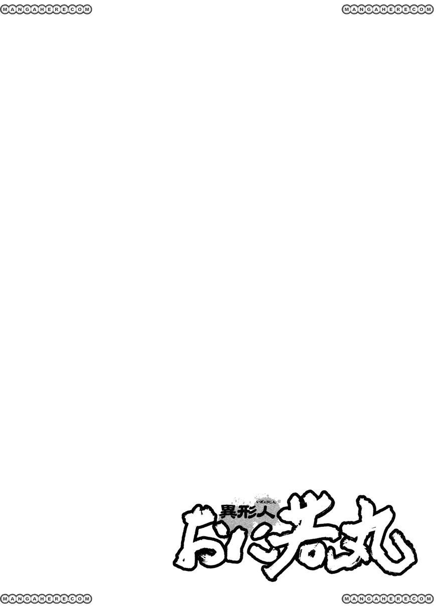 Igyoujin Oniwakamaru 3 Page 1