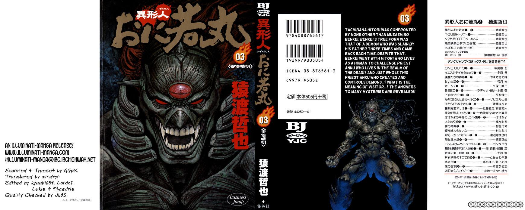 Igyoujin Oniwakamaru 16 Page 1