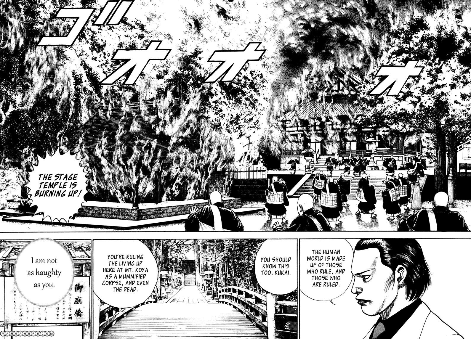 Igyoujin Oniwakamaru 26 Page 2