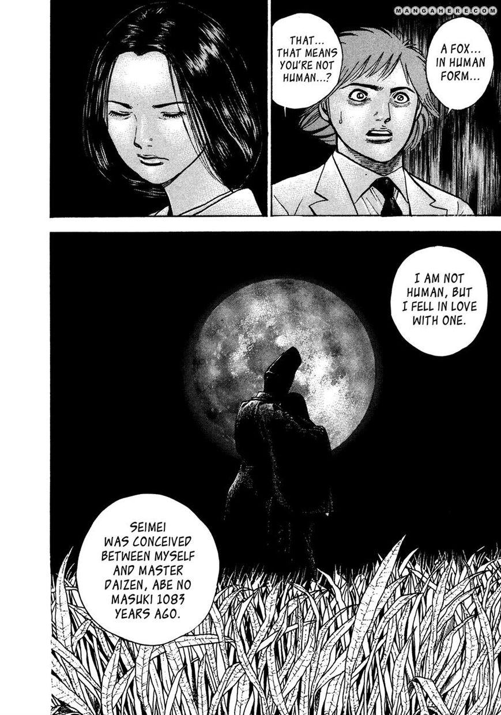 Igyoujin Oniwakamaru 32 Page 2