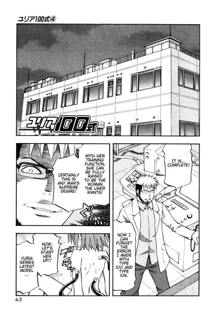 Yuria 100 Shiki 28 Page 1