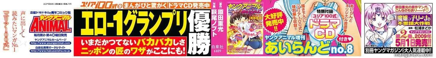 Yuria 100 Shiki 65 Page 2