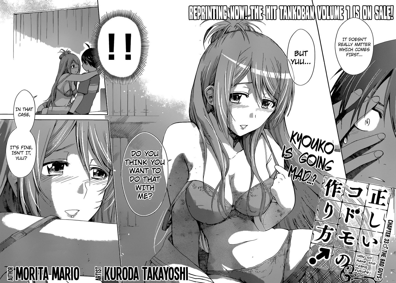 Tadashii Kodomo no Tsukurikata! 33 Page 2