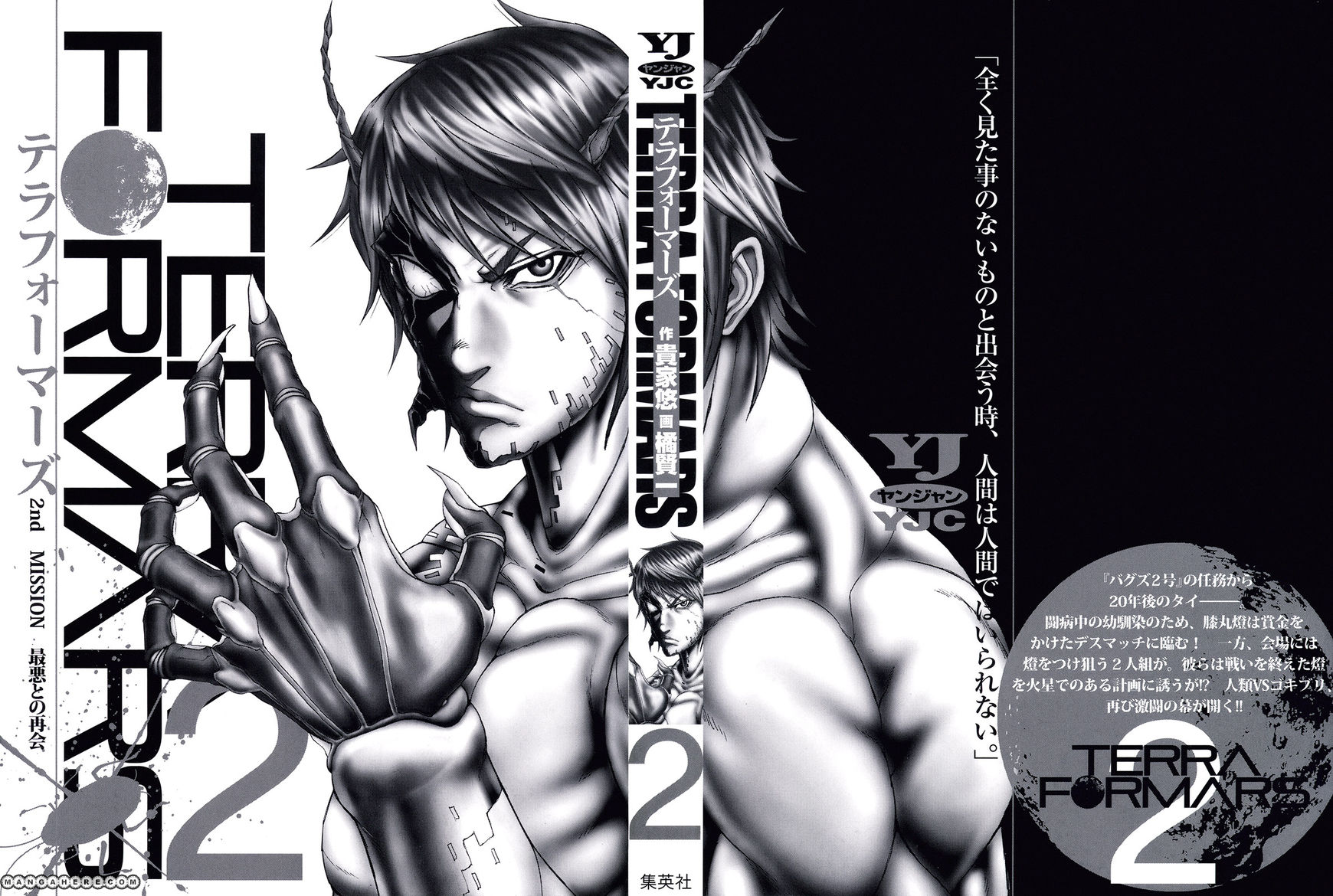 Terra Formars 7 Page 2