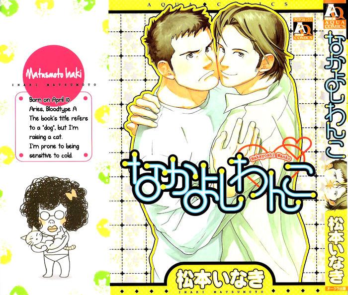Nakayoshi Wanko 8 Page 2