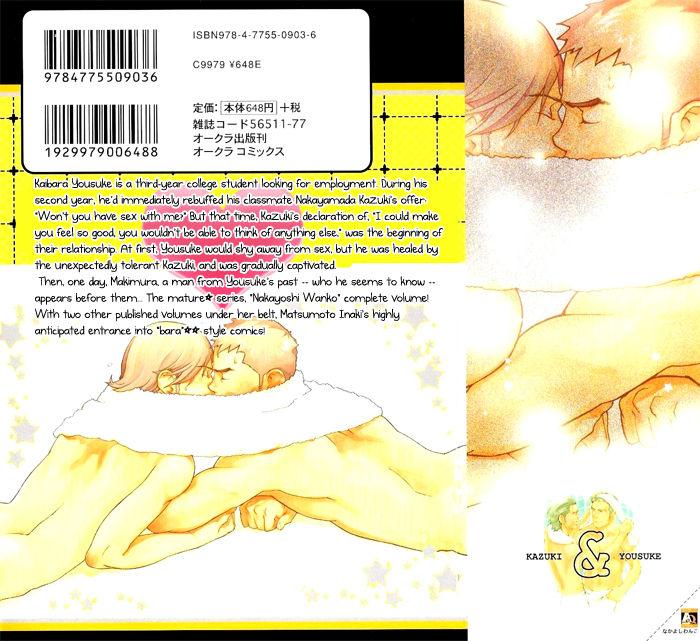 Nakayoshi Wanko 8.5 Page 3