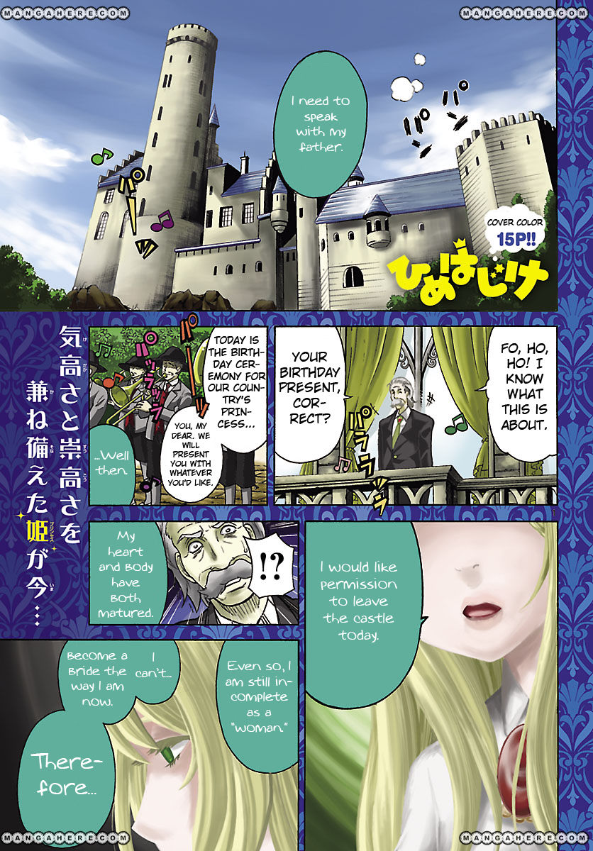 Hime Hajike 1 Page 1