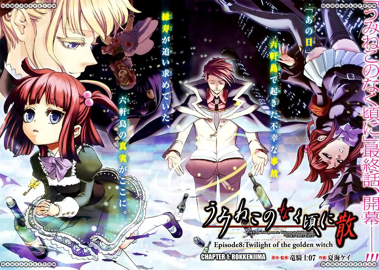 Umineko no Naku Koro ni Chiru Episode 8: Twilight of the Golden Witch 1 Page 2