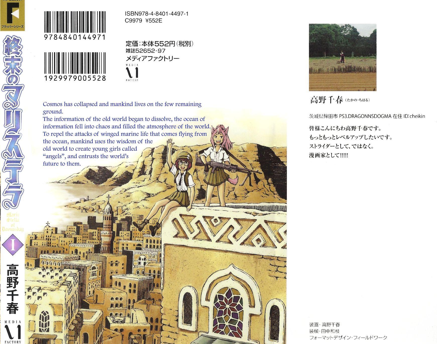 Shuumatsu no Maristella 1.5 Page 2
