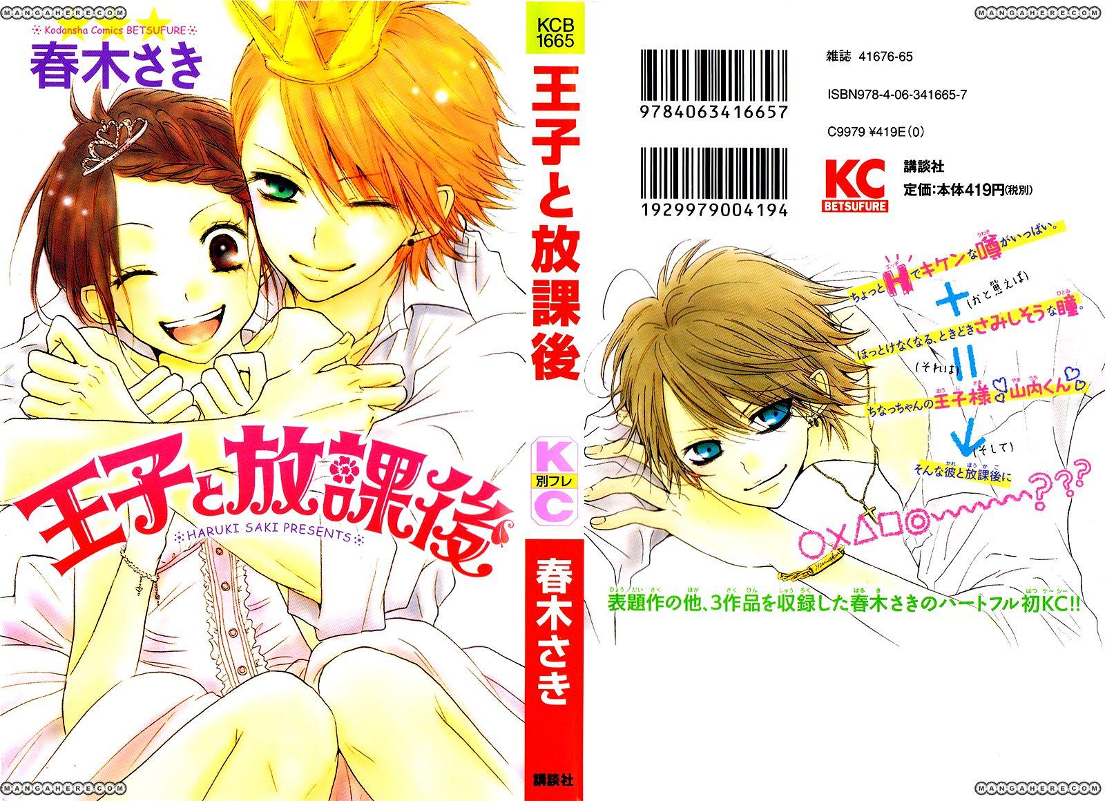 Ouji to Houkago 1 Page 1