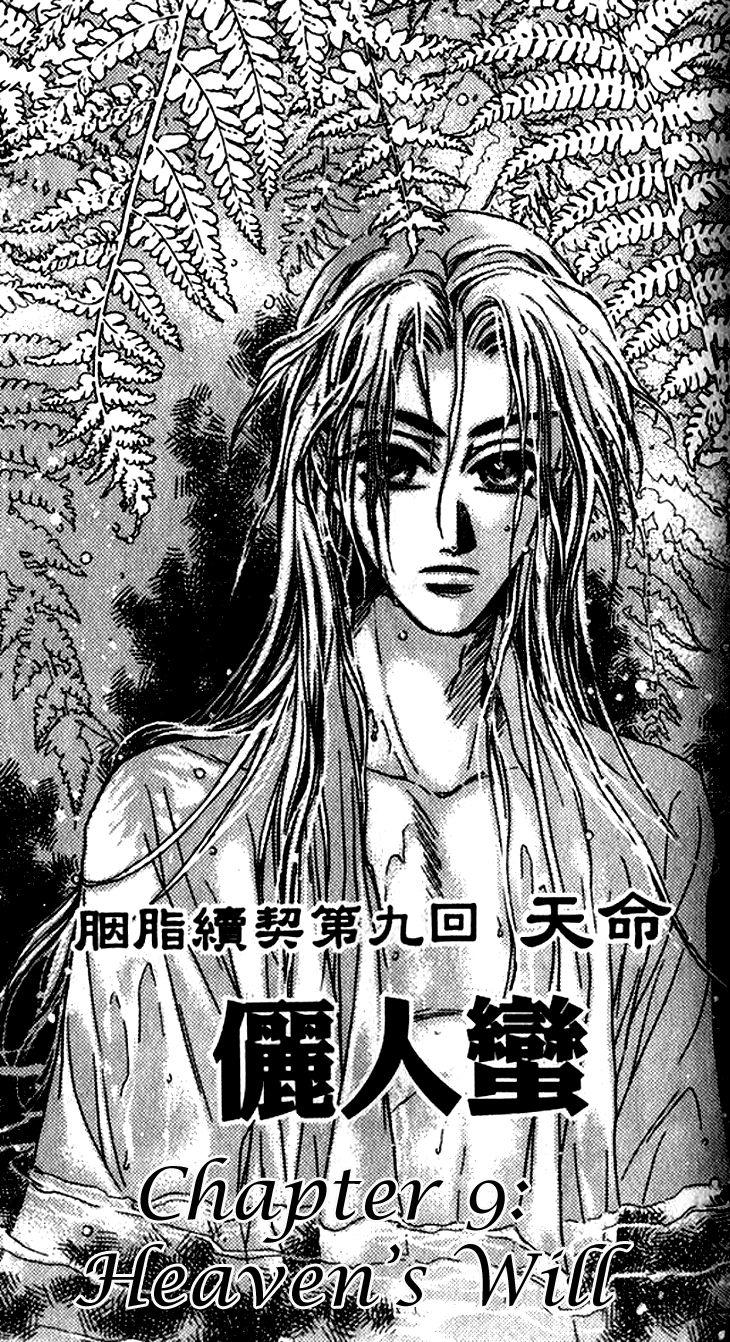 Li Ren Man 9 Page 4