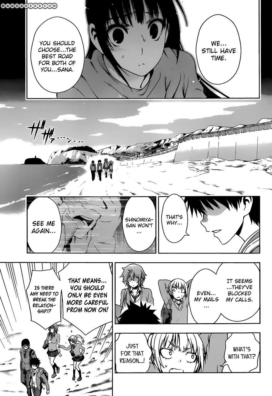 Koisome Momiji 28 Page 3