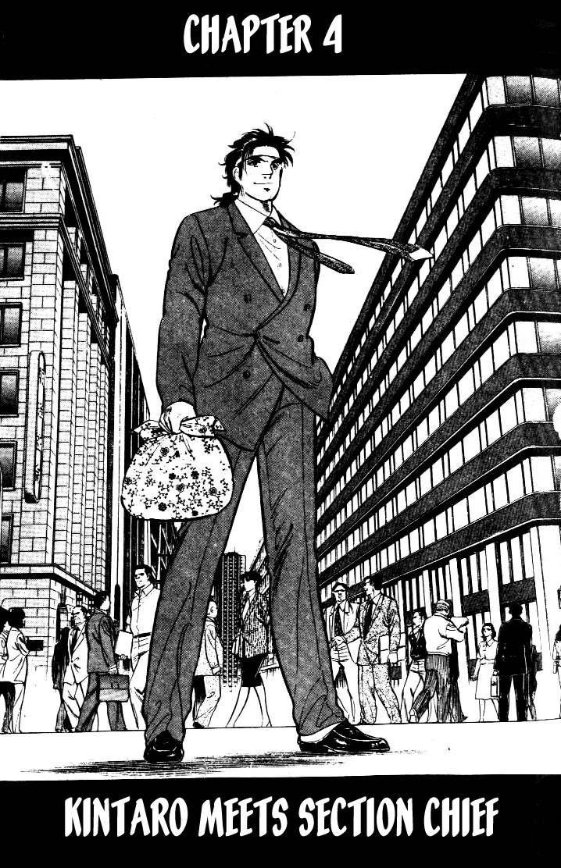Salaryman Kintarou 4 Page 1