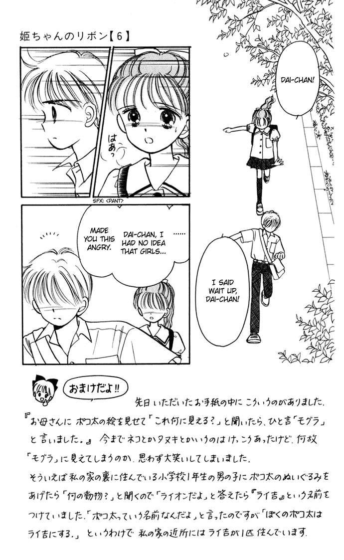 Hime-chan no Ribon 25 Page 1
