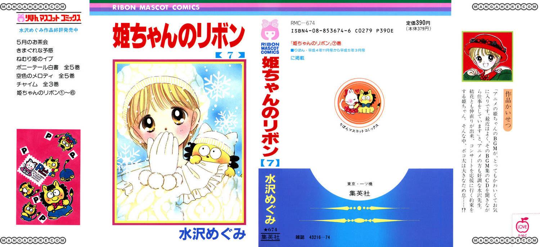Hime-chan no Ribon 27 Page 1