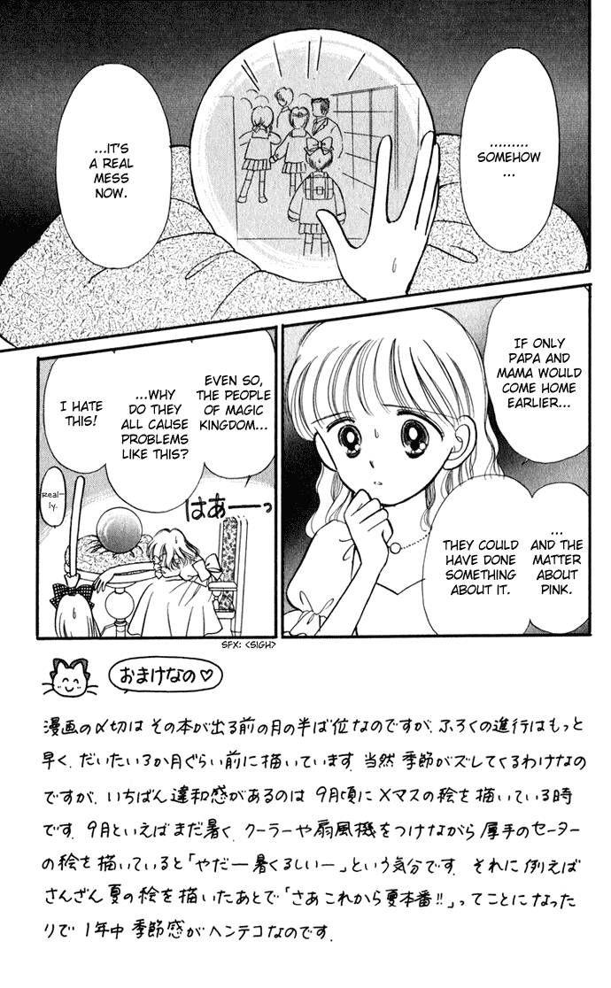 Hime-chan no Ribon 28 Page 1
