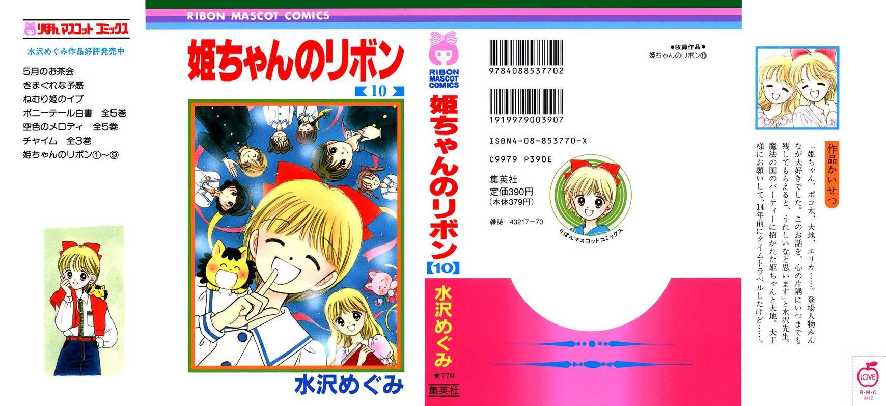Hime-chan no Ribon 39 Page 2