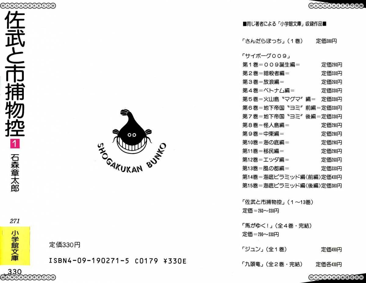 Sabu to Ichi Torimonohikae 1 Page 2