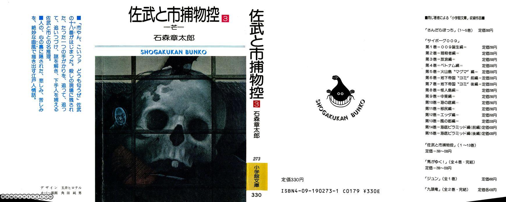 Sabu to Ichi Torimonohikae 11 Page 3