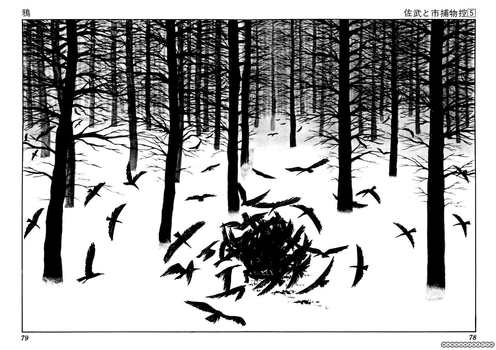 Sabu to Ichi Torimonohikae 25 Page 2
