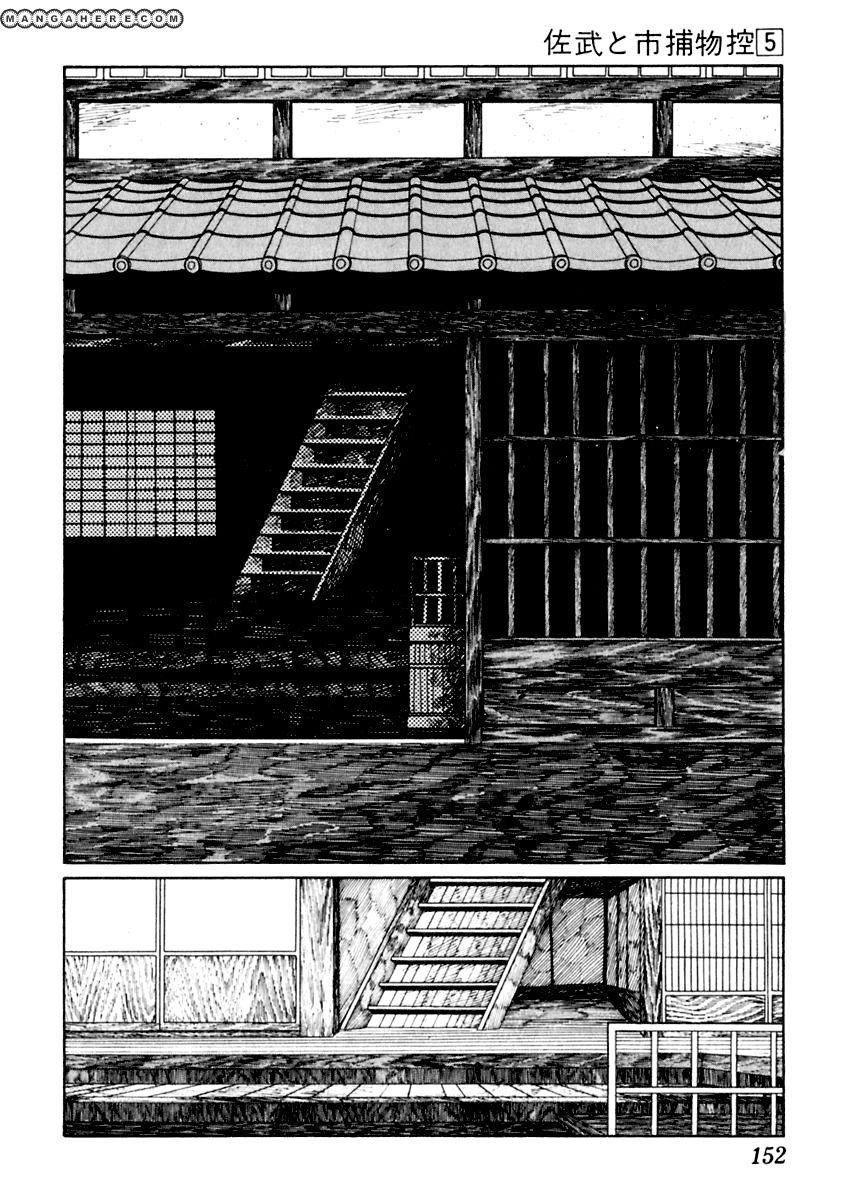 Sabu to Ichi Torimonohikae 27 Page 3