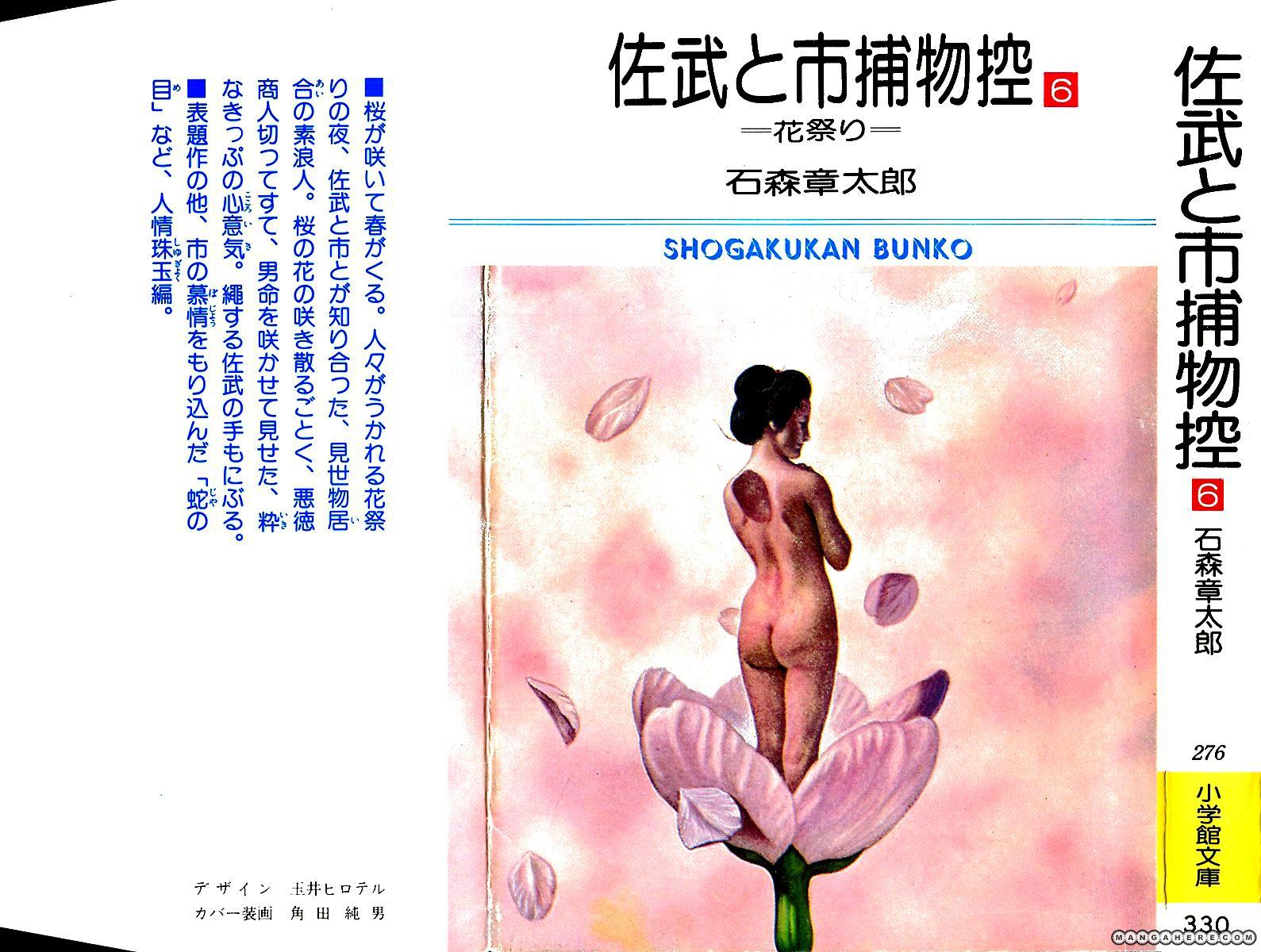 Sabu to Ichi Torimonohikae 30 Page 1