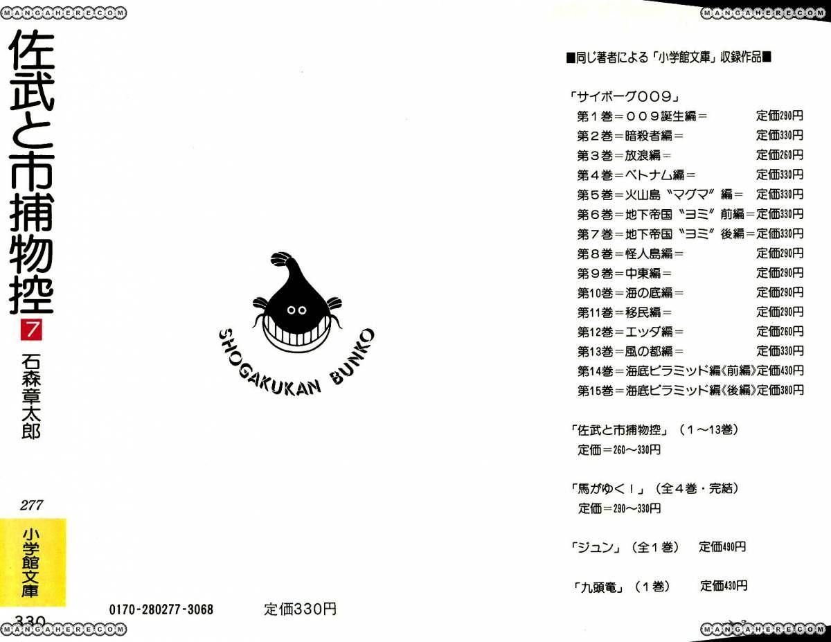 Sabu to Ichi Torimonohikae 37 Page 3