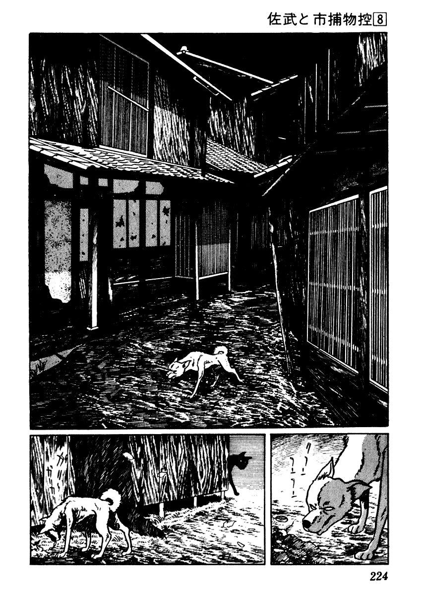 Sabu to Ichi Torimonohikae 49 Page 2