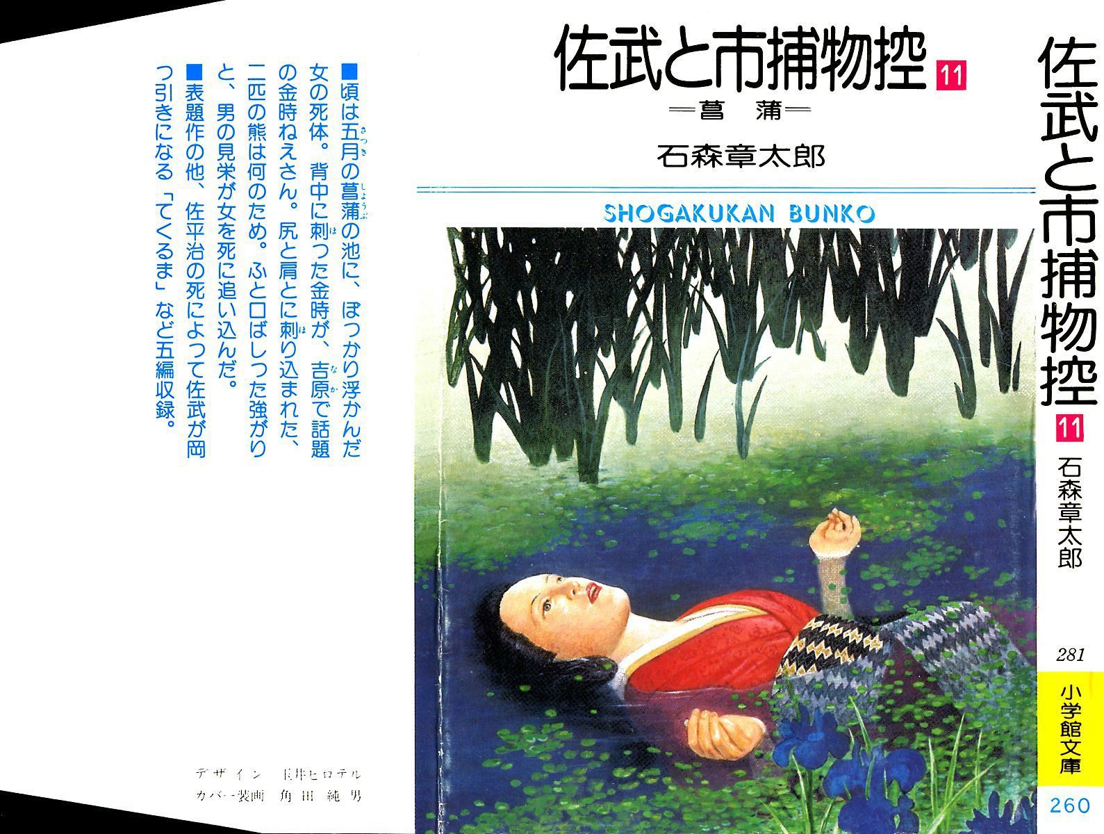 Sabu to Ichi Torimonohikae 64 Page 1