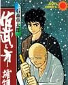 Sabu to Ichi Torimonohikae