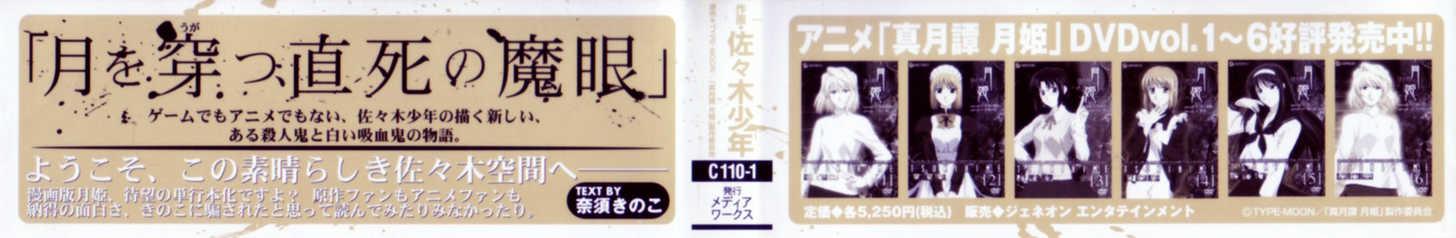 Shingetsutan Tsukihime 0 Page 2
