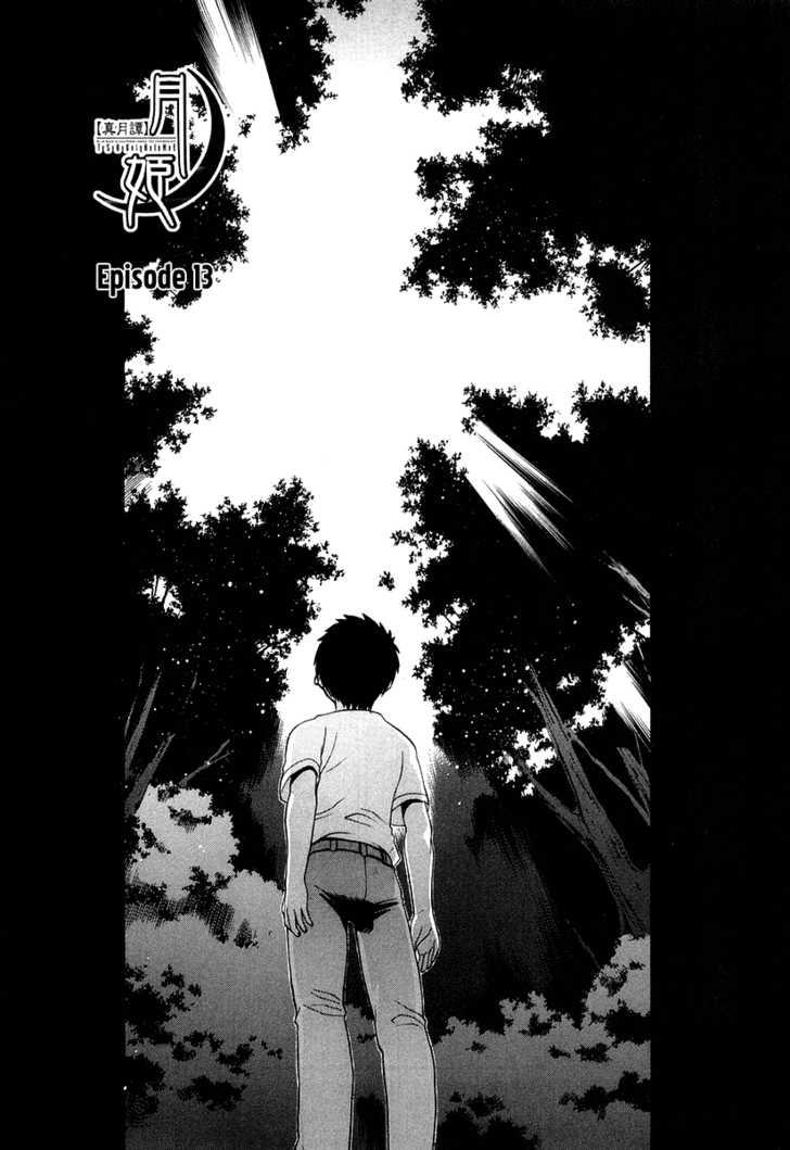 Shingetsutan Tsukihime 13 Page 1