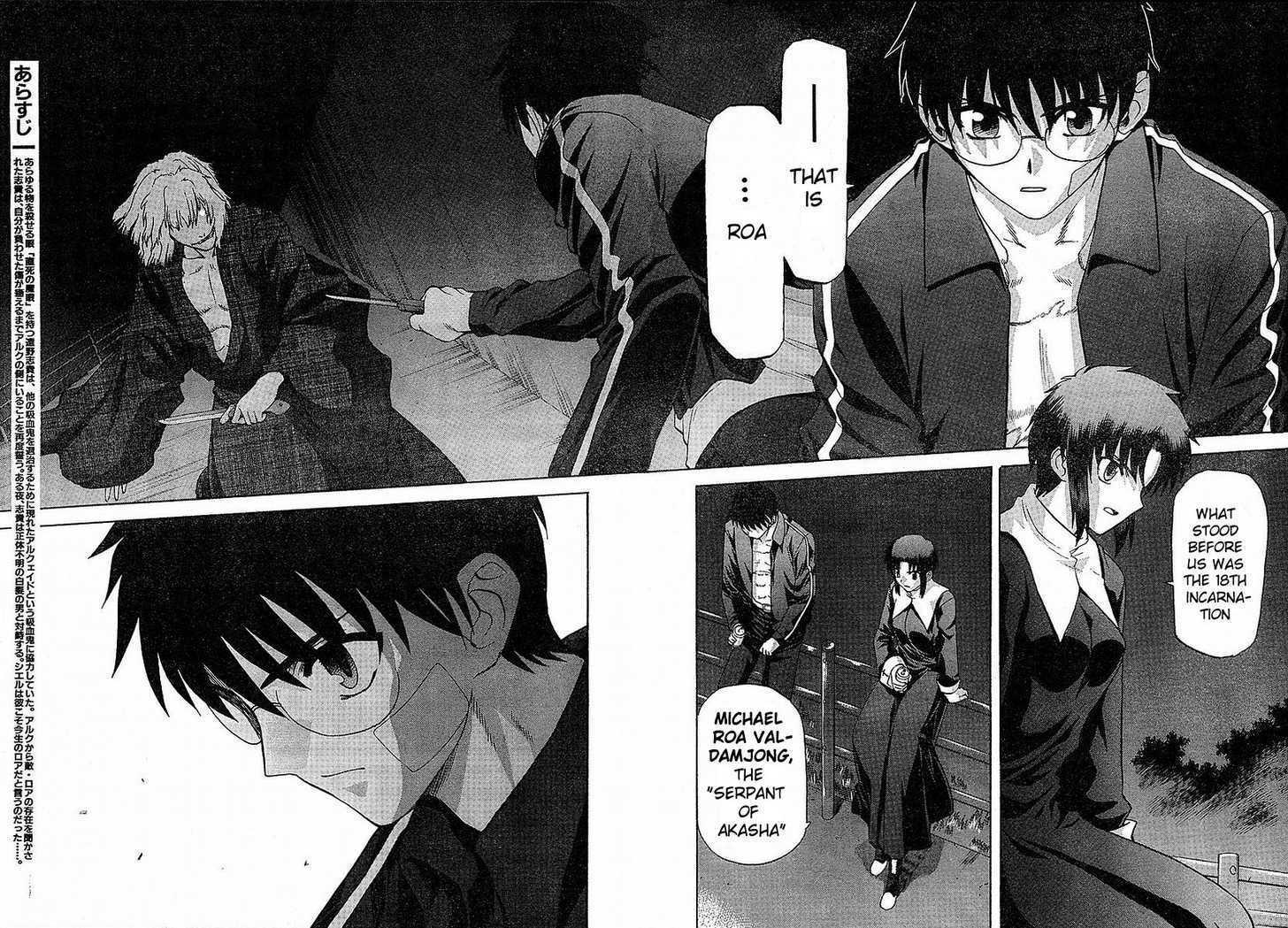 Shingetsutan Tsukihime 33 Page 2