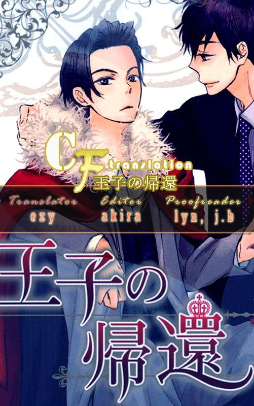 Ouji no Kikan 1 Page 2