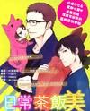 Nichijousahan Bi - Beautiful Life