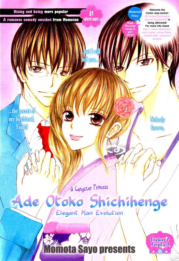 Adeotoko Shichihenge 1 Page 1