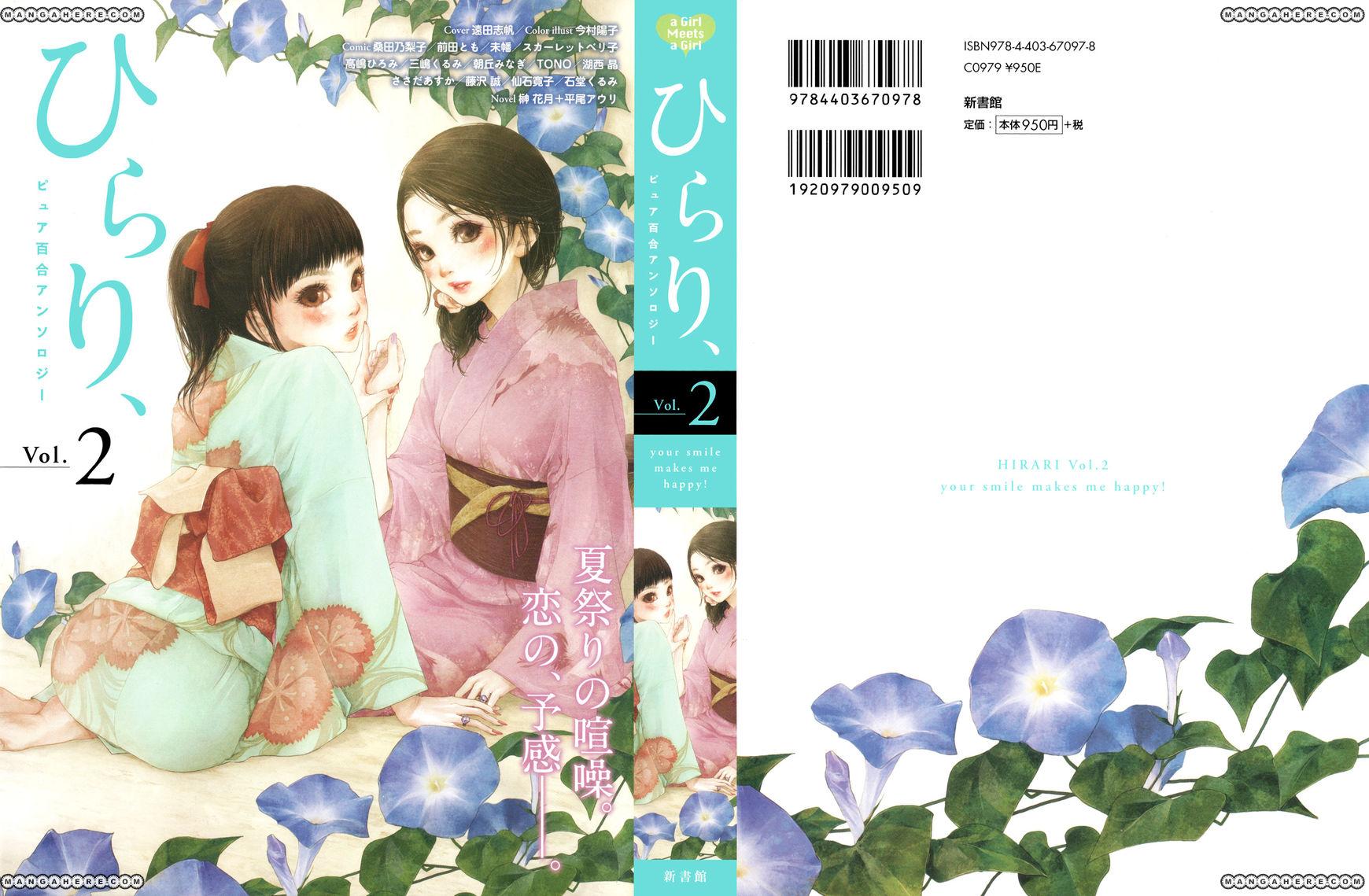 Asagao to Kase-san. 1 Page 2