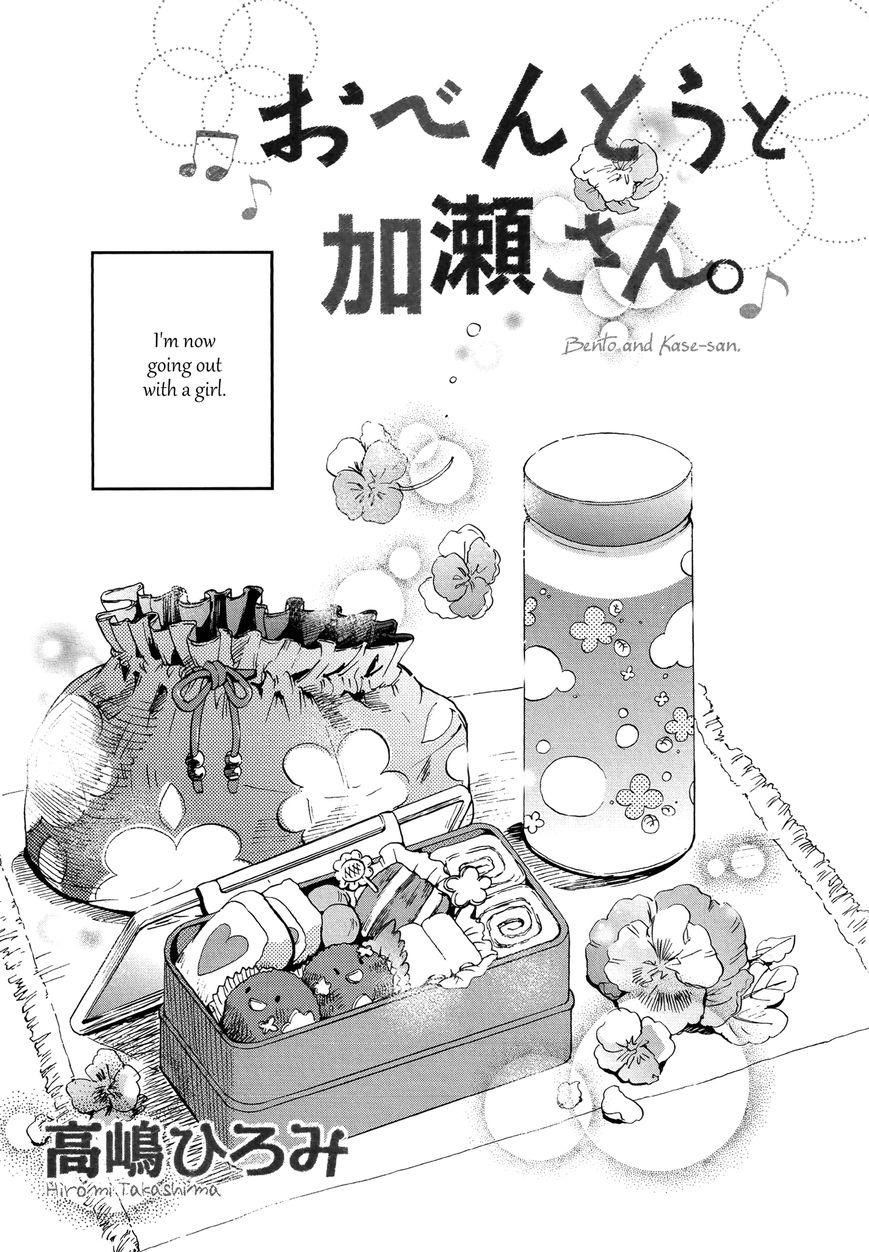 Asagao to Kase-san. 7 Page 1
