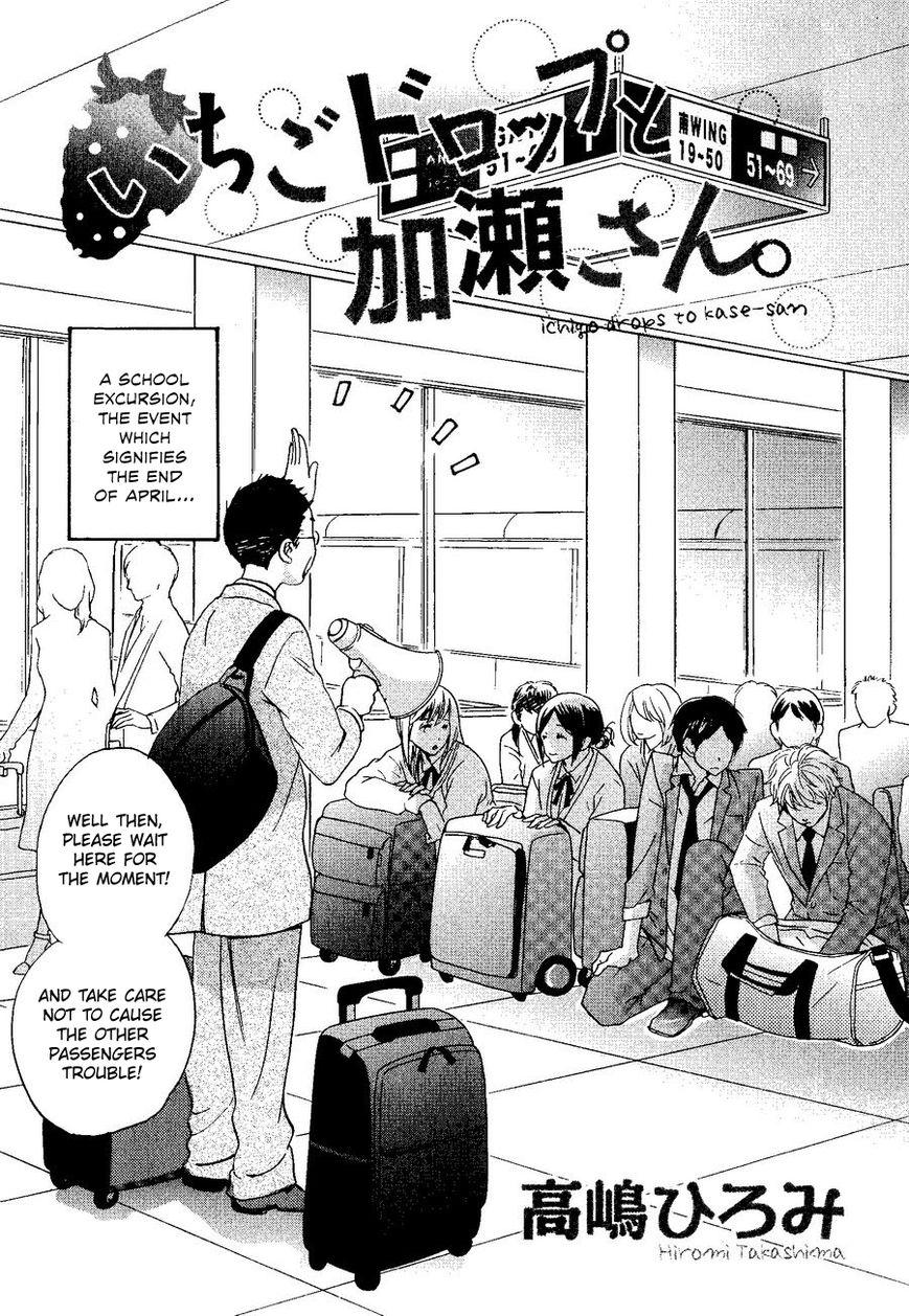Asagao to Kase-san. 8 Page 1