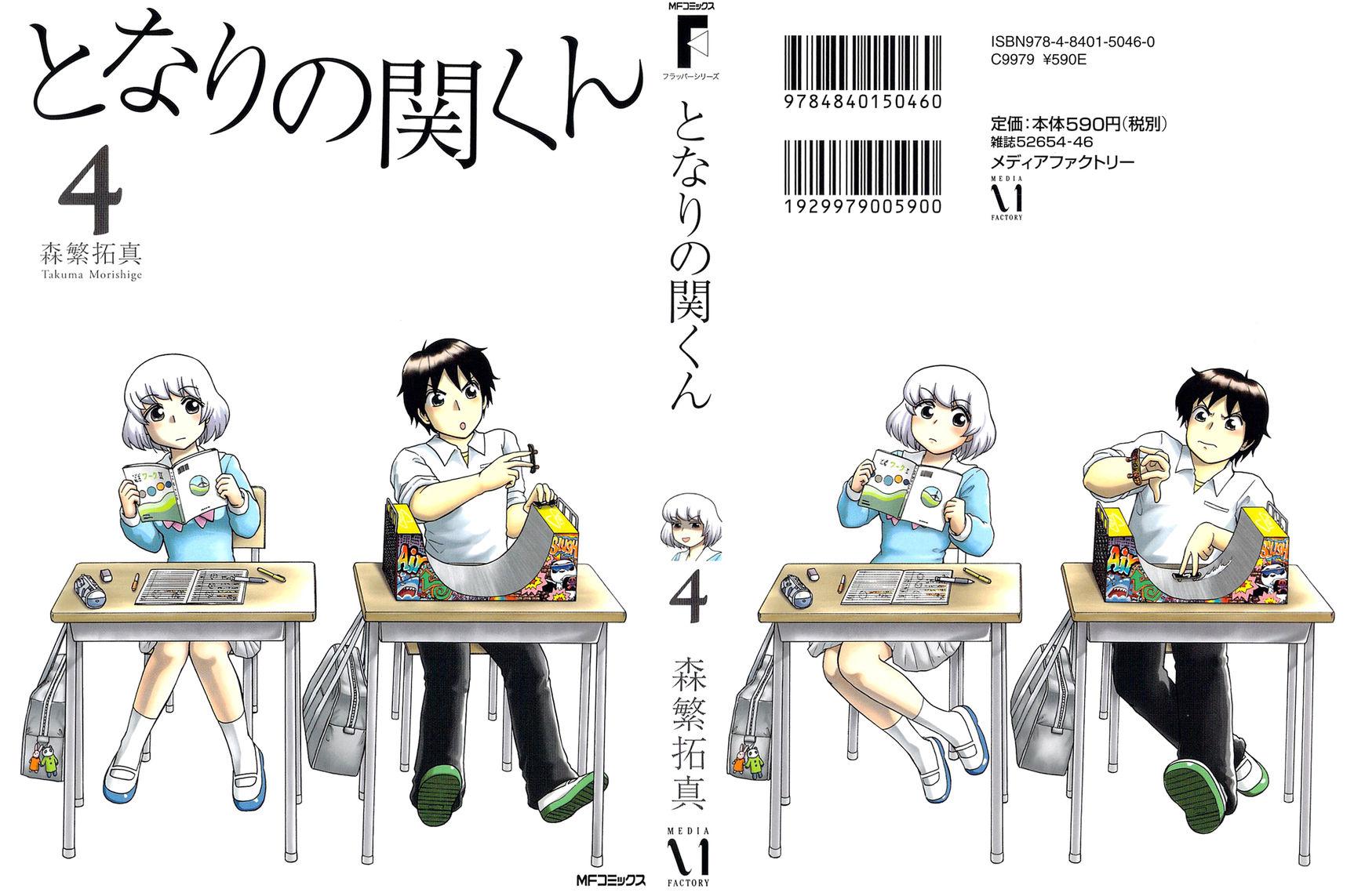 Tonari no Seki-kun 43 Page 2