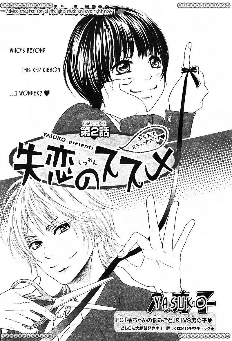 Shitsuren no Susume 2 Page 1