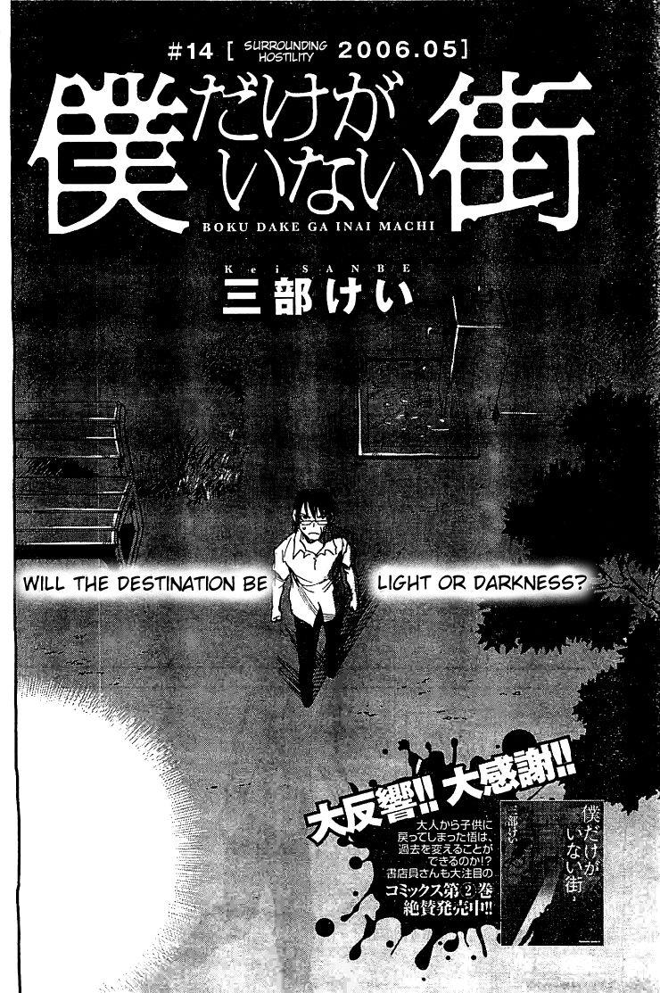 Boku dake ga Inai Machi 14 Page 2