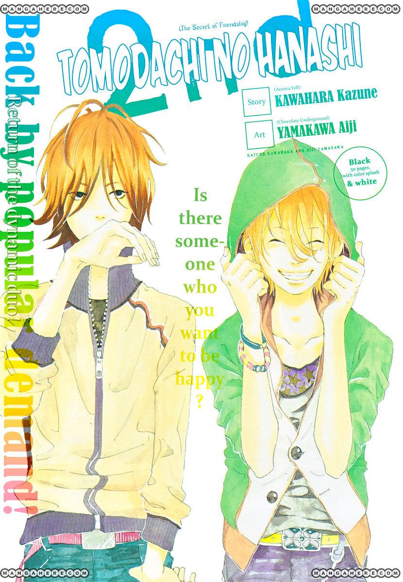 Tomodachi no Hanashi 2 Page 2