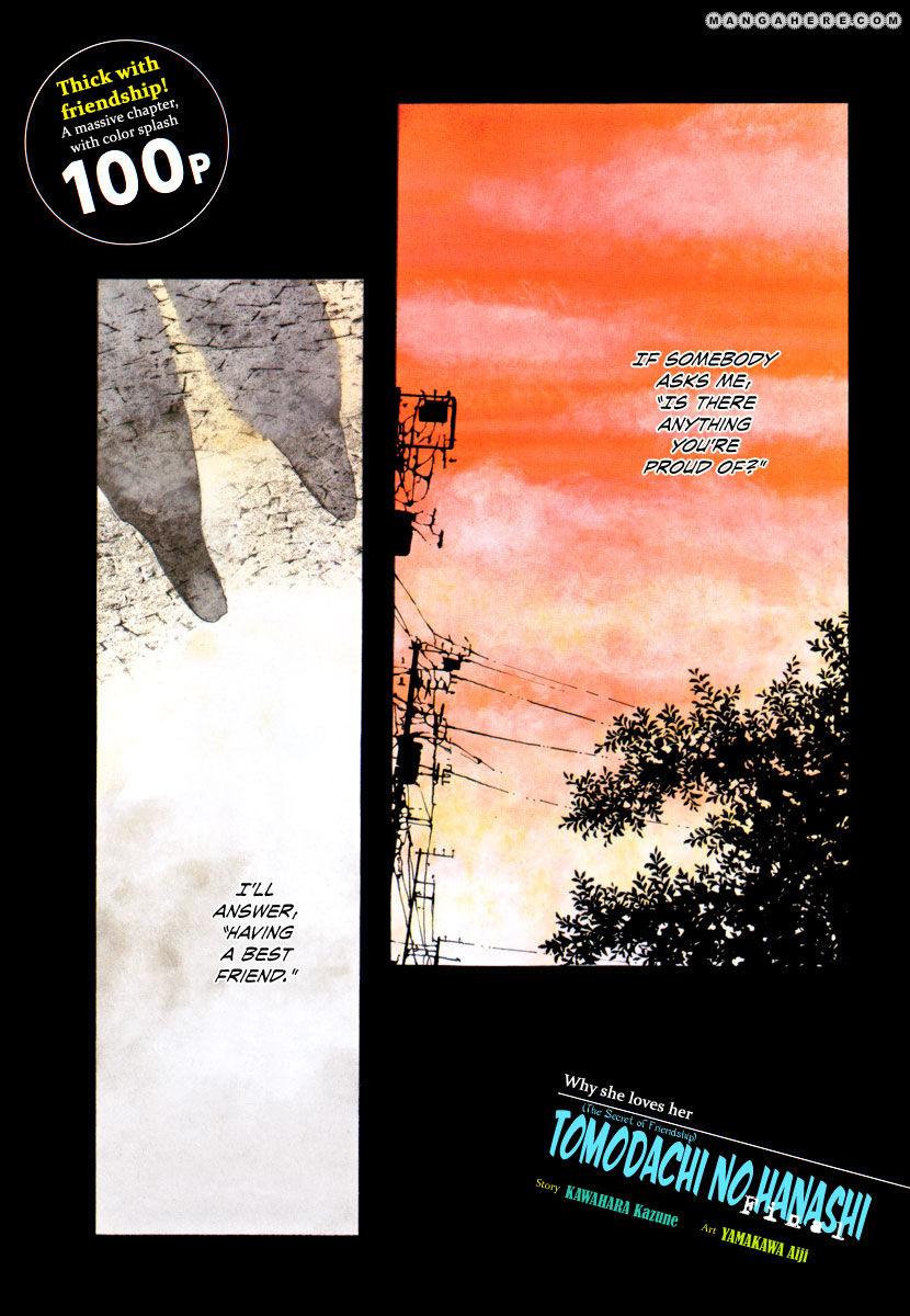 Tomodachi no Hanashi 3 Page 1