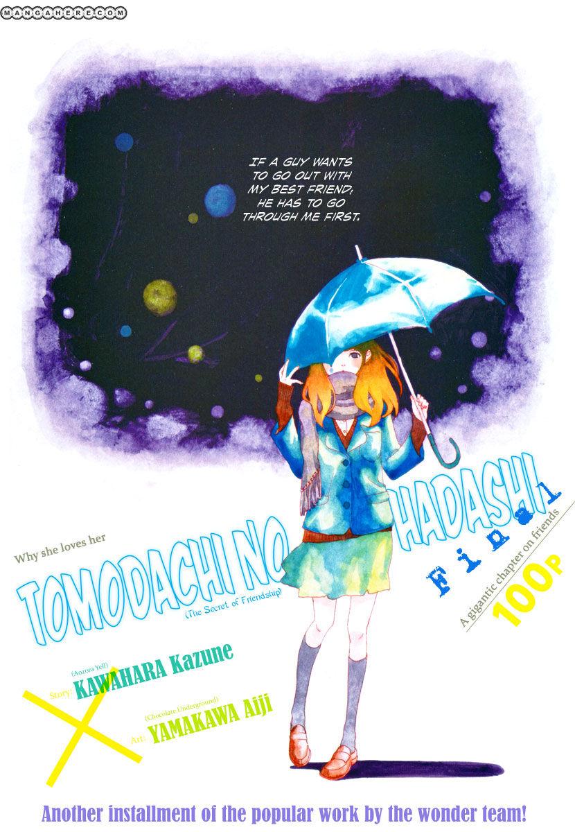 Tomodachi no Hanashi 3 Page 2
