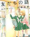 Tomodachi no Hanashi