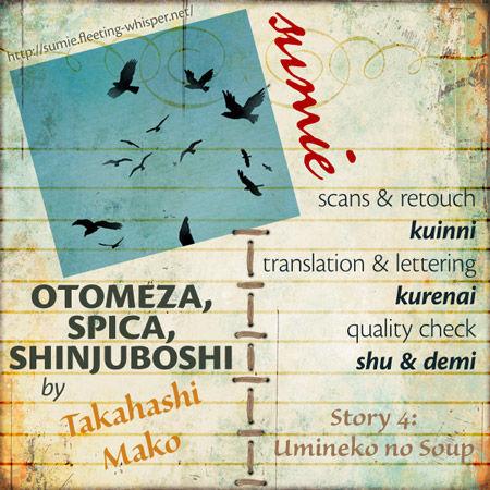 Otomeza Spica Shinjuboshi 4 Page 1