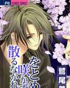 Otome, Sakazu ni Chiru na Kare