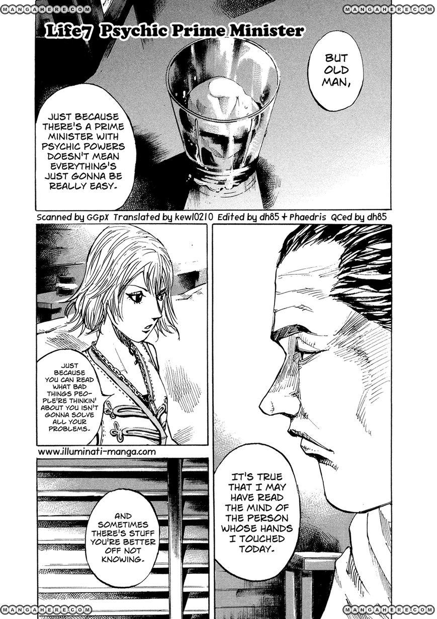 Hito Hitori Futari 7 Page 1